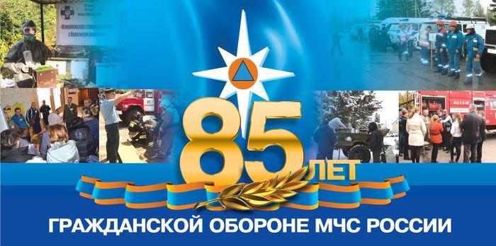 85 лет гражданской обороне МЧС РОССИИ