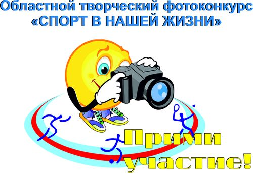 Областной творческий конкурс «Спорт в нашей жизни»