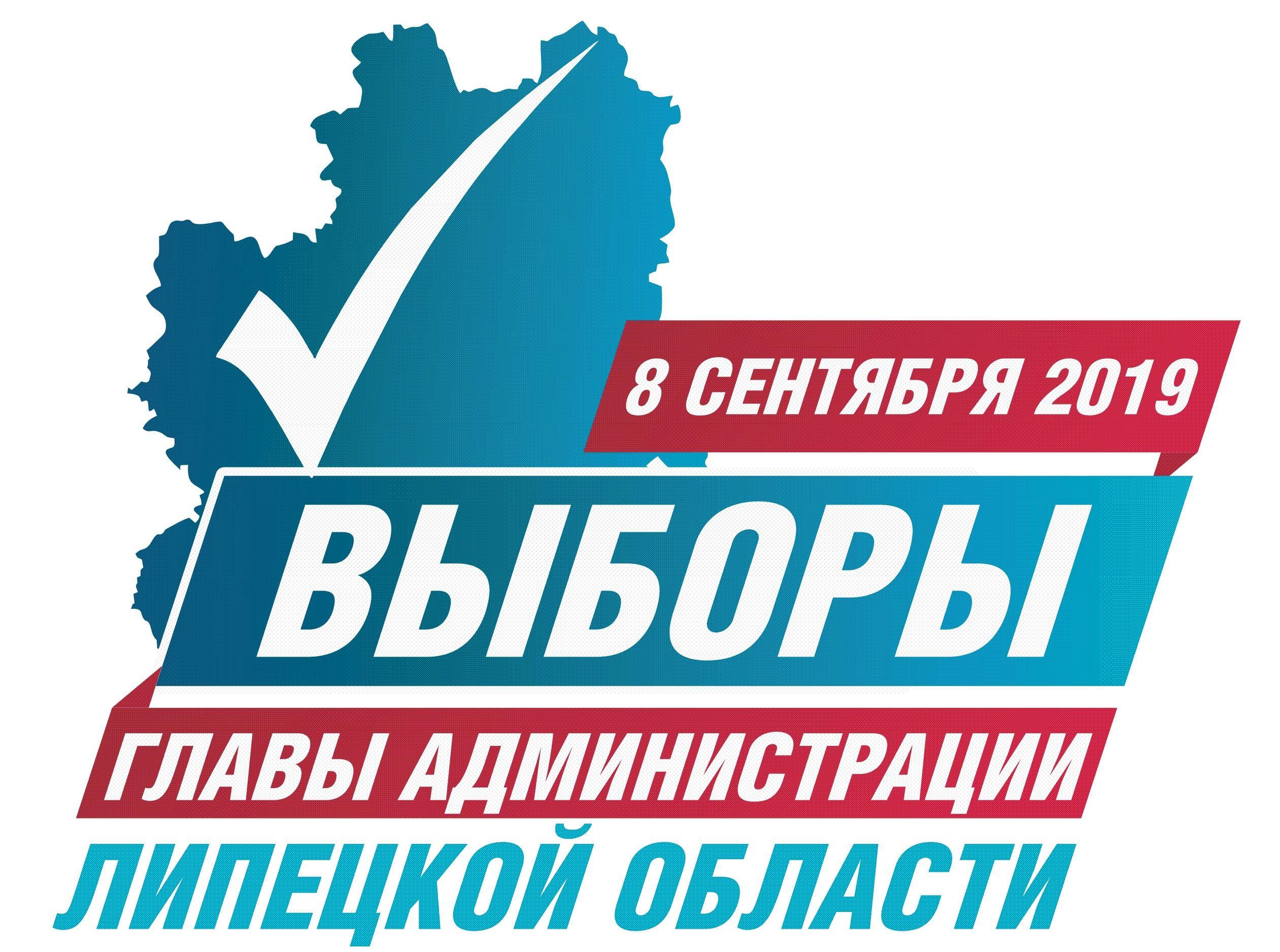Выборы главы администрации Липецкой области