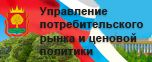 Управления потребительского рынка и ценовой политики Липецкой области