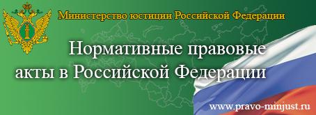 Нормативные правовые акты в Российской Федерации