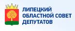 Совет депутатов Липецкой области